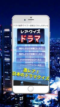 ドラマ雑学クイズ~芸能なつかしのテレビドラマ王検定 poster