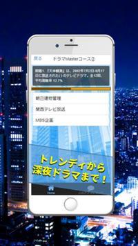 ドラマ雑学クイズ~芸能なつかしのテレビドラマ王検定 apk screenshot