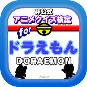 非公式 アニメ大好きクイズ検定 for ドラえもん icon