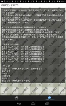 非公式 アニメ大好きクイズ検定 for ドラえもん apk screenshot