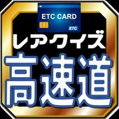 雑学王 高速道路クイズ~ドライブの助手席から難問出題! icon