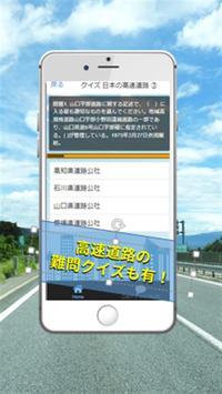 雑学王 高速道路クイズ~ドライブの助手席から難問出題! screenshot 3
