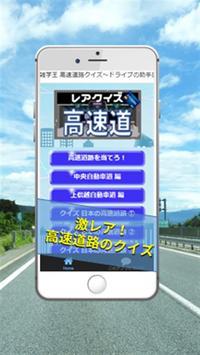 雑学王 高速道路クイズ~ドライブの助手席から難問出題! poster