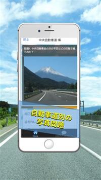 雑学王 高速道路クイズ~ドライブの助手席から難問出題! screenshot 2