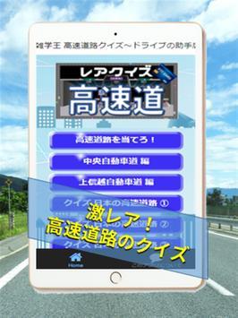 雑学王 高速道路クイズ~ドライブの助手席から難問出題! screenshot 4