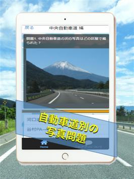 雑学王 高速道路クイズ~ドライブの助手席から難問出題! screenshot 6