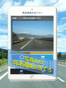 雑学王 高速道路クイズ~ドライブの助手席から難問出題! screenshot 9