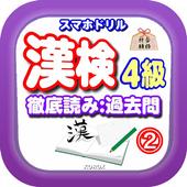 漢検過去問・対策! スマホドリル「漢検4級:徹底読み②」 icon