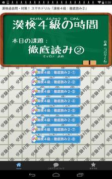 漢検過去問・対策! スマホドリル「漢検4級:徹底読み②」 apk screenshot