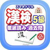 漢検過去問・対策! スマホドリル「漢検5級:徹底読み②」 icon