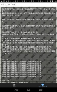 漢検過去問・対策! スマホドリル「漢検5級:徹底読み②」 screenshot 13