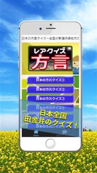 日本の方言クイズ~全国47都道府県地方の言葉と訛り検定 poster