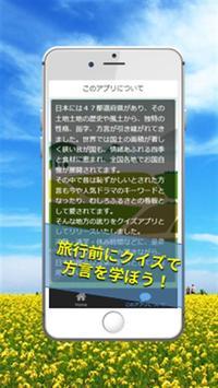 日本の方言クイズ~全国47都道府県地方の言葉と訛り検定 apk screenshot