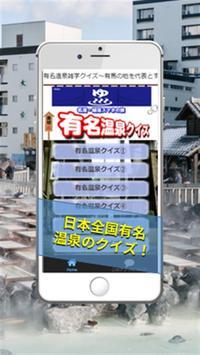 有名温泉雑学クイズ~有馬の地を代表とする名湯・秘湯ぶらりいい旅歴史検定 poster