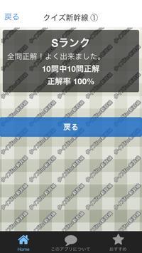 クイズ検定 for 新幹線 screenshot 3