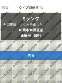 クイズ検定 for 新幹線 apk screenshot