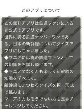 クイズ検定 for 新幹線 screenshot 14
