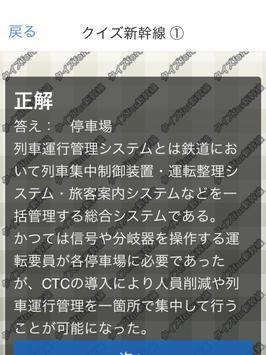クイズ検定 for 新幹線 screenshot 17