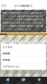 クイズ検定 for 新幹線 screenshot 1