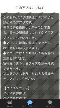 クイズ検定 for 新幹線 screenshot 4