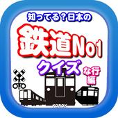 知ってる?日本の鉄道駅ナンバーワン「な行編」 icon