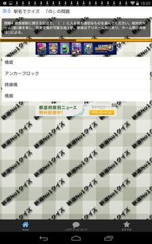 知ってる?日本の鉄道駅ナンバーワン「な行編」 screenshot 6
