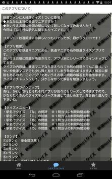 知ってる?日本の鉄道駅ナンバーワン「な行編」 screenshot 13
