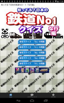 知ってる?日本の鉄道駅ナンバーワン「な行編」 screenshot 14