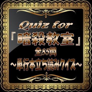 Quiz for『暗殺教室』~単行本立ち読みクイズ~全85問 screenshot 4