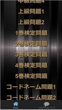 Quiz for『暗殺教室』~単行本立ち読みクイズ~全85問 screenshot 6