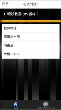 Quiz for『暗殺教室』~単行本立ち読みクイズ~全85問 screenshot 3