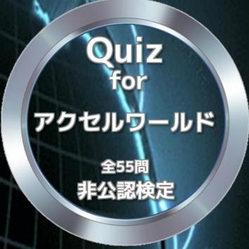 Quiz for『アクセルワールド』 非公認検定 全55問 poster
