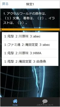 Quiz for『アクセルワールド』 非公認検定 全55問 apk screenshot