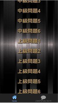 Quiz for『ベイビーステップ』単行本1∼35巻全90問 apk screenshot