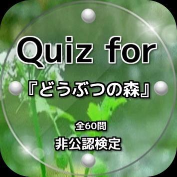 Quiz for『どうぶつの森』非公認検定 全70問 poster