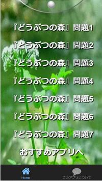 Quiz for『どうぶつの森』非公認検定 全70問 apk screenshot