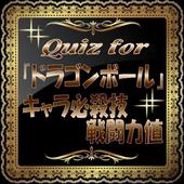 Quiz for『ドラゴンボール』キャラ必殺技戦闘力値 icon