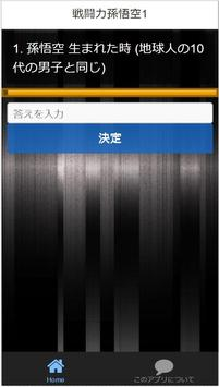 Quiz for『ドラゴンボール』キャラ必殺技戦闘力値 apk screenshot