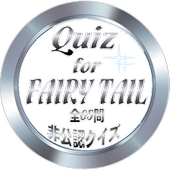 Quiz for『FAIRY TAIL』非公認クイズ全65問 icon