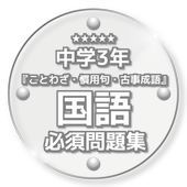 『ことわざ・慣用句・古事成語』中学3年国語 必須問題集 icon