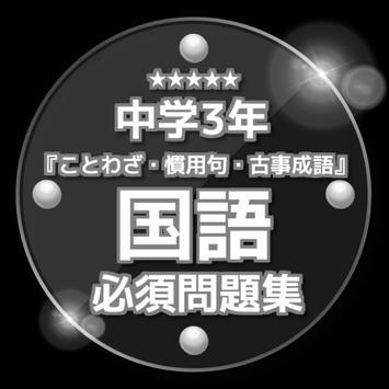 『ことわざ・慣用句・古事成語』中学3年国語 必須問題集 poster