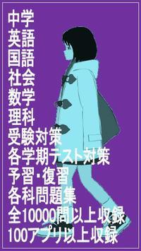 『ことわざ・慣用句・古事成語』中学3年国語 必須問題集 screenshot 2
