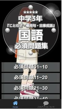 『ことわざ・慣用句・古事成語』中学3年国語 必須問題集 screenshot 3