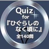 Quiz for『ひぐらしのなく頃に』全140問 icon