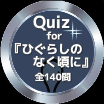 Quiz for『ひぐらしのなく頃に』全140問 poster