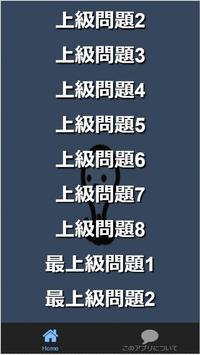 Quiz for『ひぐらしのなく頃に』全140問 apk screenshot