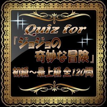 Quiz for『ジョジョの奇妙な冒険』初級~最上級120問 screenshot 4