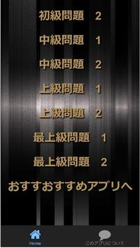 Quiz for『ジョジョの奇妙な冒険』初級~最上級120問 screenshot 10