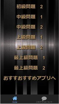 Quiz for『ジョジョの奇妙な冒険』初級~最上級120問 screenshot 2