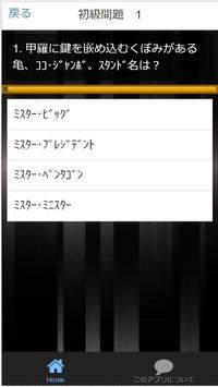 Quiz for『ジョジョの奇妙な冒険』初級~最上級120問 screenshot 3